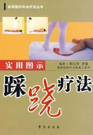 实用图示踩跷疗法(最新踩跷疗法随身工具书)