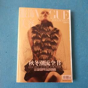 服饰与美容 2011-2012收藏珍本