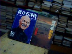 蒋介石评传(上
