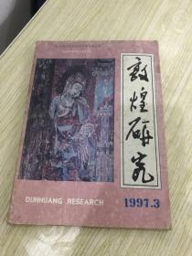 敦煌研究(1997年第3期)