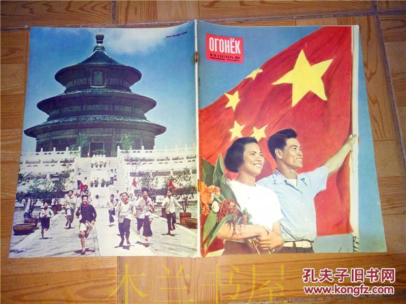 原版苏联画报 1954年第39期俄文《OFOHEK》画报 毛主席照片齐白石 工人 内容多含中国解放后的人民生活状态等 江浙沪皖满50包邮