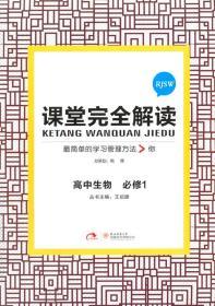 2017版 王后雄学案 课堂完全解读 高中生物(必修1 配人教版)