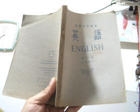高级中学课本 英语 第三册(代用课本)