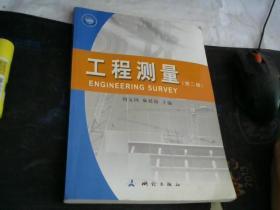 工程测量(第二版) 周文国,郝延锦 测绘出版社【】