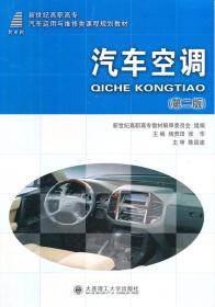 新世纪高职高专汽车运用与维修类课程规划教材:汽车空调(第2版)