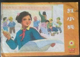 74年江苏版《红小兵》第4期