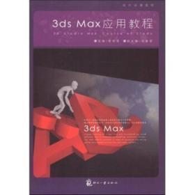 现代动漫教程:3ds Max应用教程