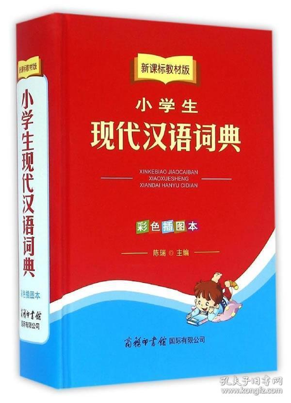 小学生现代汉语词典(彩色插图本 新课标教材版)
