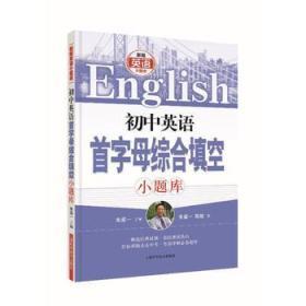 初中英语首字母综合填空小题库