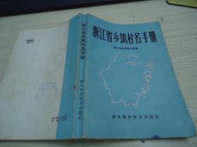 浙江省乡镇村名手册