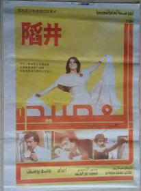 中国经典年画宣传画电影海报大展示-----全开-----《陷阱》----摄影版-----虒人荣誉珍藏