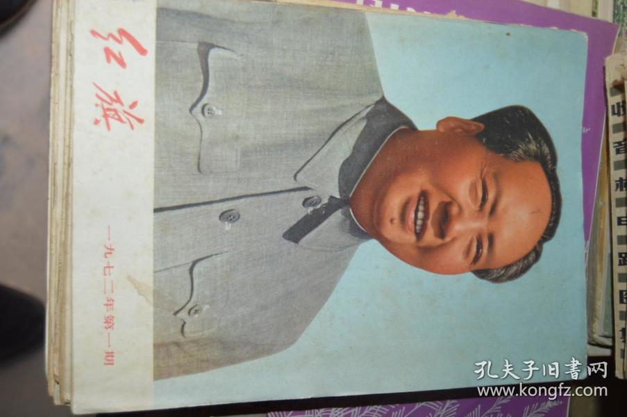 红旗杂志.1972.1