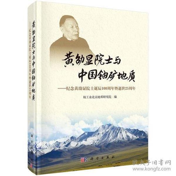 黄劭显院士与中国铀矿地质-纪念黄劭显院士诞辰100周年暨逝世25周年