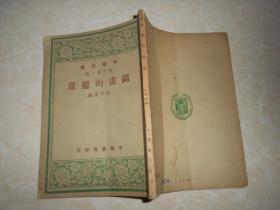 图画的鉴赏(中华文库:初中第一集)繁体竖版 民国37年初版
