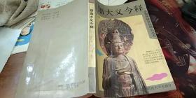 中国神秘文化研究丛书-楞伽大义今释