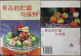 果品的贮藏与保鲜☆