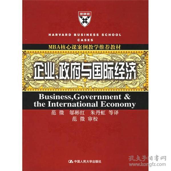 企业、政府与国际经济