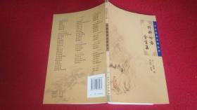 外科证治全生集--中医临床必读丛书