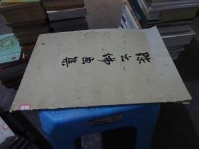 陈之佛画集    货号18-1.