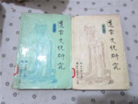 道家文化研究 第一辑+第二辑(两册合售)