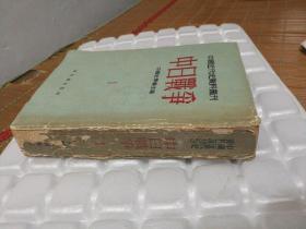 中国近代史资料丛刊:中日战争(1)