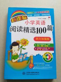 小学英语阅读精选100篇 听力加强版【缺光盘】