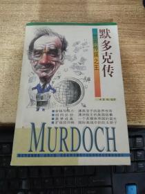 默多克传:世界传媒之王