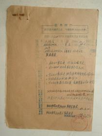 革委会成员任免呈报表及材料(13)