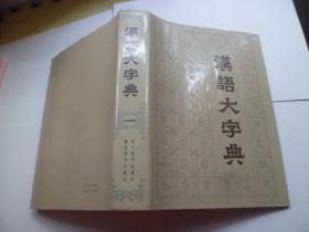 汉语大字典(一)
