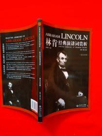 林肯经典演讲词赏析(英汉对照) 内页干净