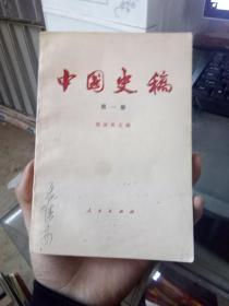 中国史稿第一册