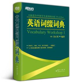 英语词缀词典:Vocabulary Workshop 1