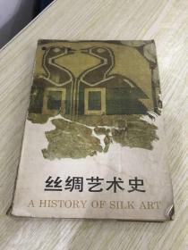 丝绸艺术史(赵丰著)