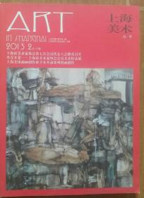 2013年2《上海美术》是书120页图文并茂的介绍美术