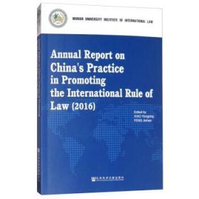 中国促进国际法治报告(2016 英文版)