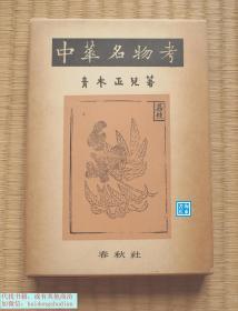 【青木正儿:中华名物考】 春秋社1959年初版  精装带函套