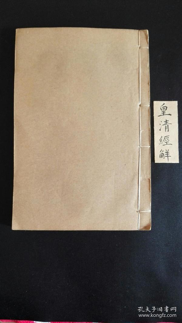 尔雅义疏~皇清经解之零种~二十卷一厚册一套全~光绪十三年白纸精印