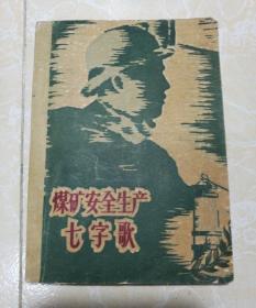 煤矿安全生产七字歌(1959年版)