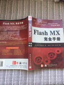Flash MX完全手册