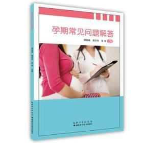 9787535284570/ 孕期常见问题解答/ 胡祖斌,易念华,张艳