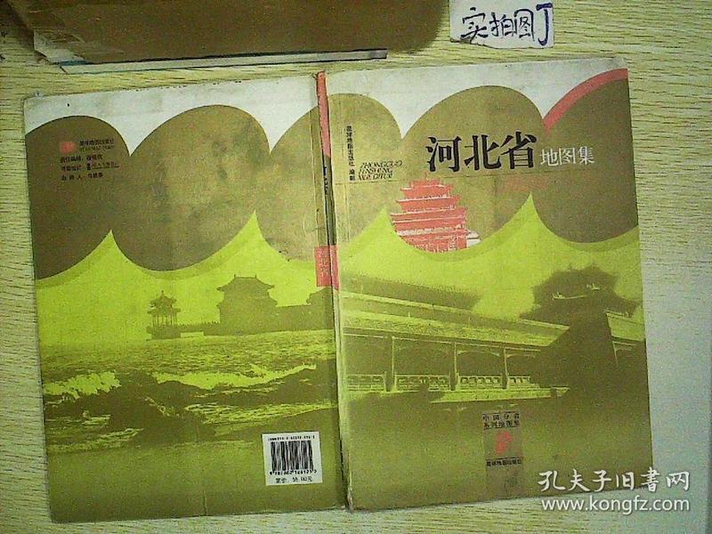 中国分省系列地图集:河北省地图集