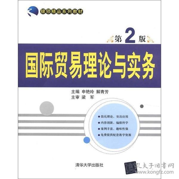 9787302281801国际贸易理论与实务(第2版)