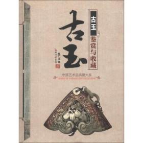 中国艺术品典藏大系(第1辑):古玉鉴赏与收藏