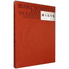 9787539847252/ 潘玉良全集:7:7:综合卷:Comprehensive volume/ 范迪安