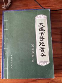 大连市医苑荟萃(中医临床经验、案例、药方)