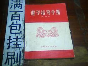 避孕指导手册1957年