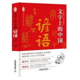 文字上的中国-谚语