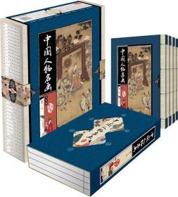 藏书阁:中国人物名画(竖排线装 全四册 全彩精装版)