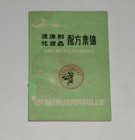 洗涤剂化妆品配方集锦 1983年