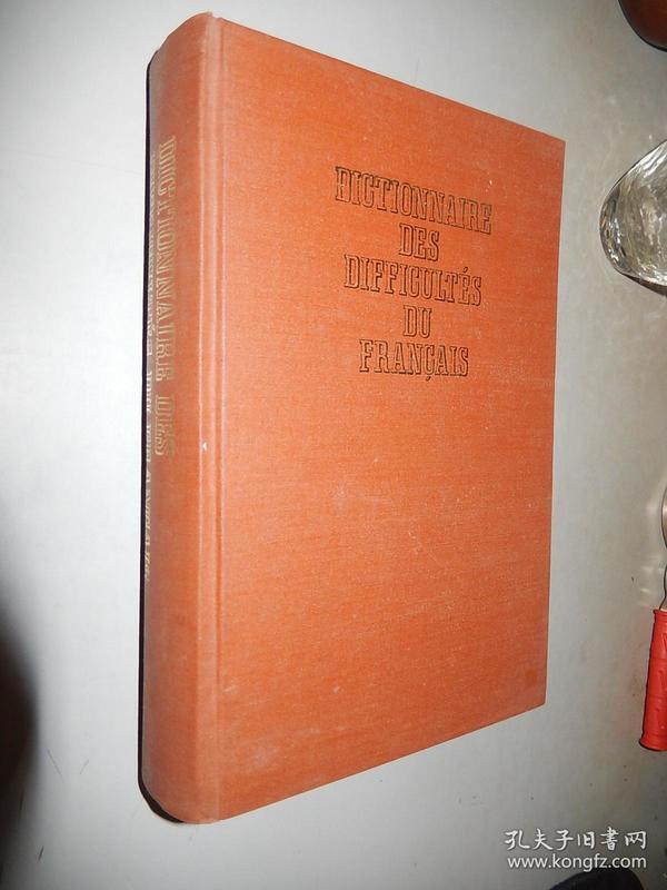 Dictionnaire Robert des Difficultes du Francais 法语疑难词典 法文精装版 影印版 馆藏